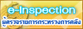 e-Inspection
